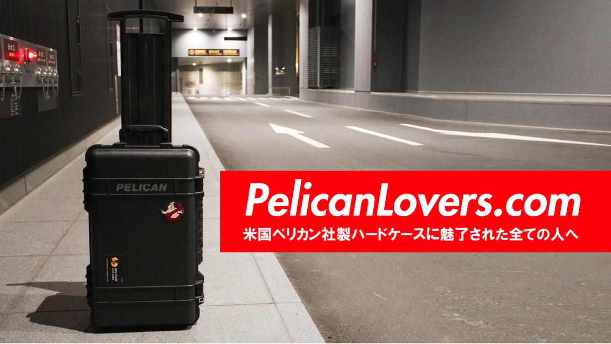 米国PELICAN社のペリカンケースをはじめとしたハードケース愛好家のためのサイト