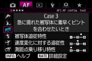 キヤノンEOS7DMark2のAF設定ガイド(マニュアル)