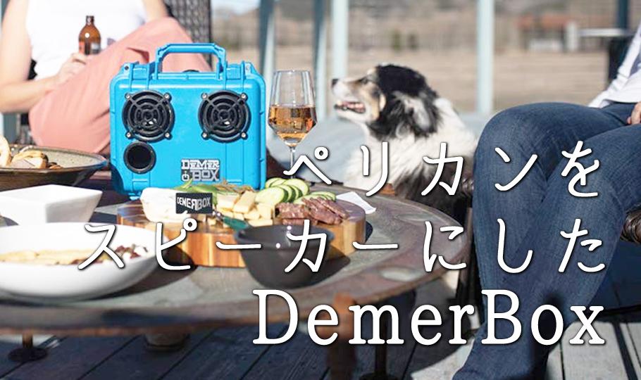 ペリカンをスピーカーに改造したDemerBox