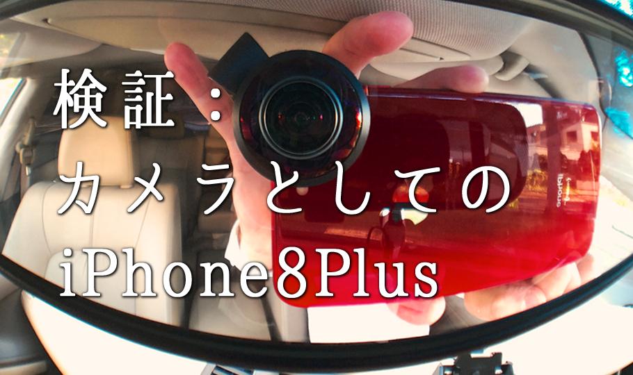 検証:カメラとしてのiPhone8Plus