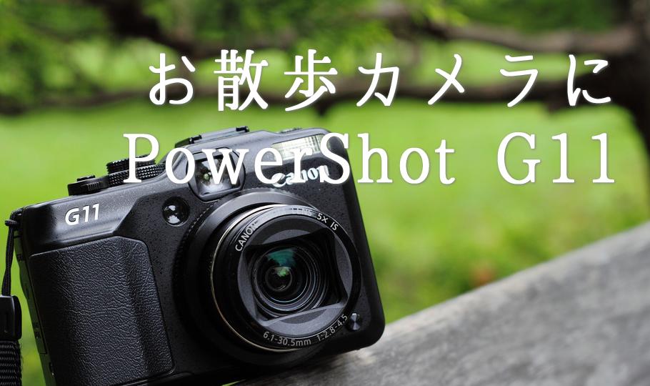 お散歩カメラにPowerShot G11