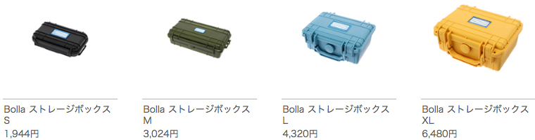Bolla ストレージボックスシリーズ