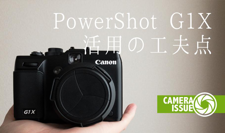 PowerShot G1X、活用の工夫点