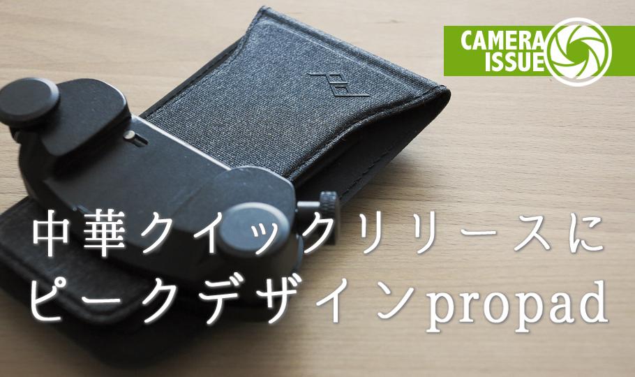 ピークデザインのプロパッドに中華製クイックリリースを装着