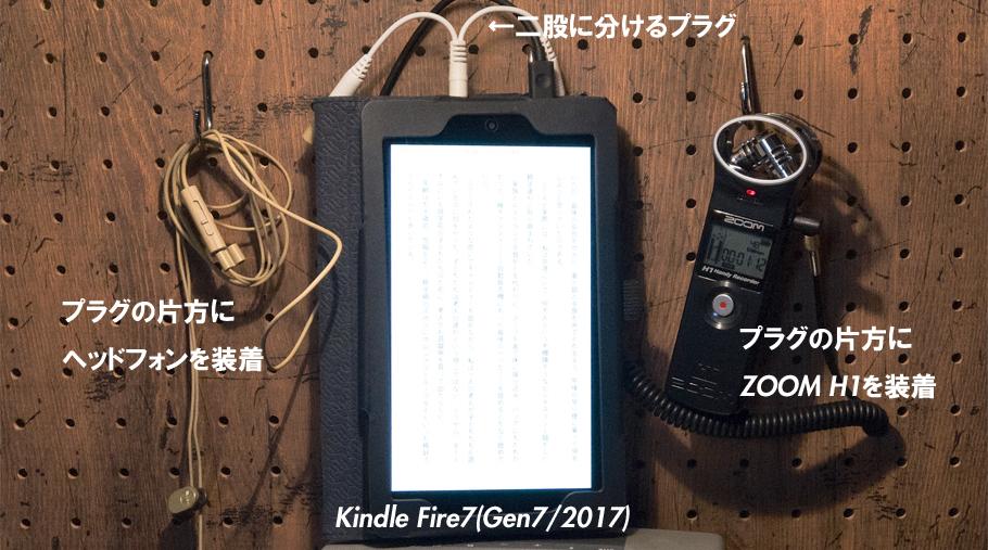 Kindleの読み上げMP3化をFire7とZOOM H1で自炊した際の備忘録