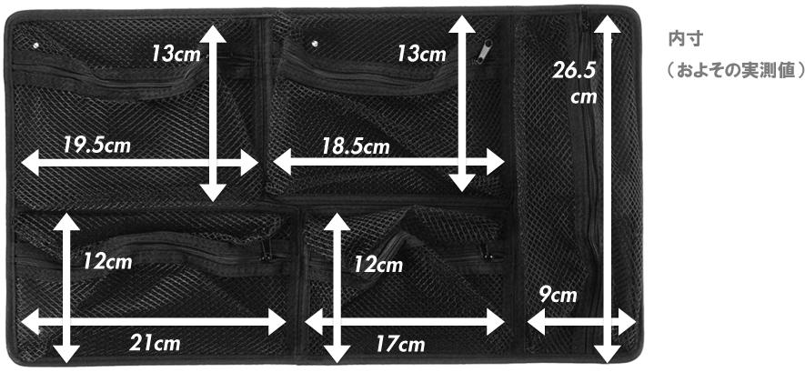 フォトリッドオーガナイザーのポッケ内部寸法