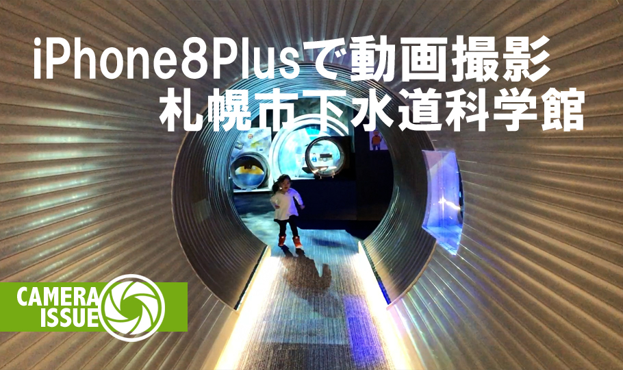 iPhone8 Plusで動画撮影