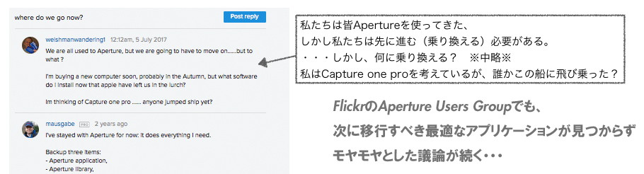 退路を断たれたApertureユーザー