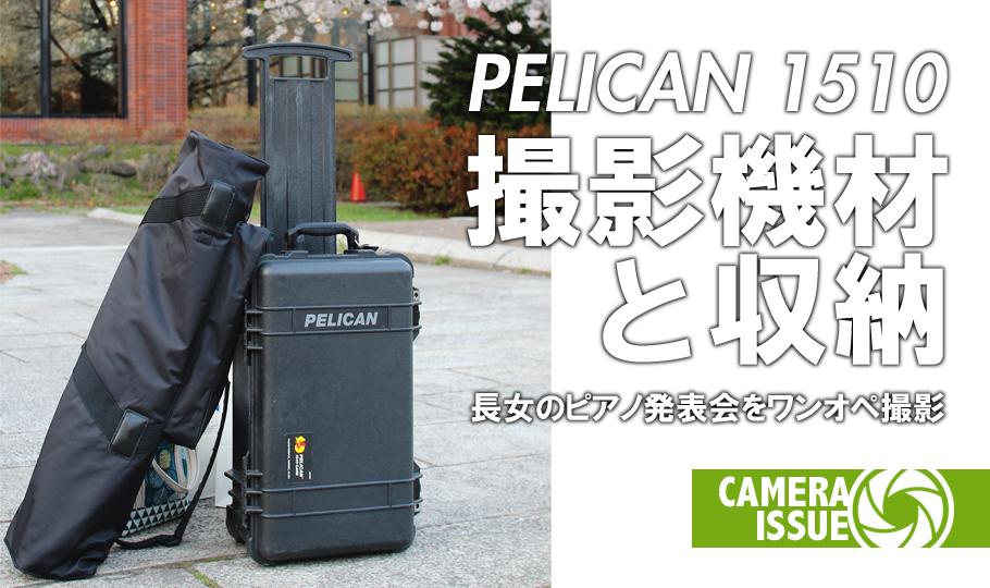 PELICAN 1510 撮影機材と収納 〜 ピアノ発表会(タイトル画像)