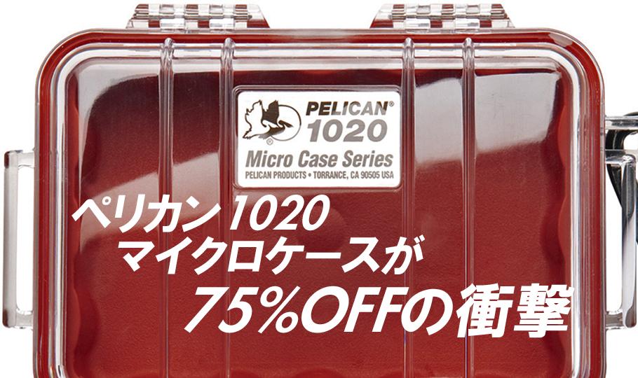 ペリカン1020マイクロケースが75%割引の衝撃