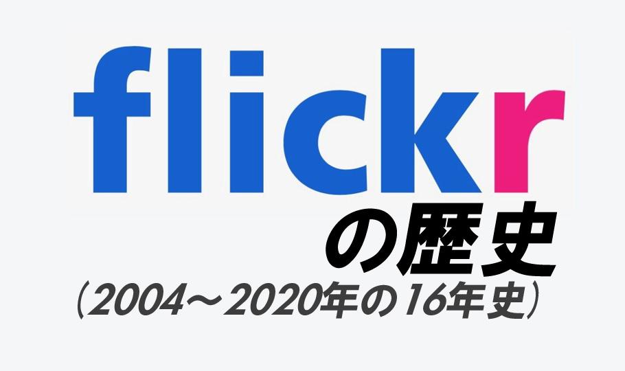 flickrの歴史