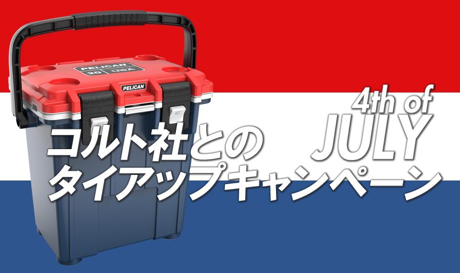 コルト社とペリカンプロダクツ社のタイアップ愛国キャンペーン