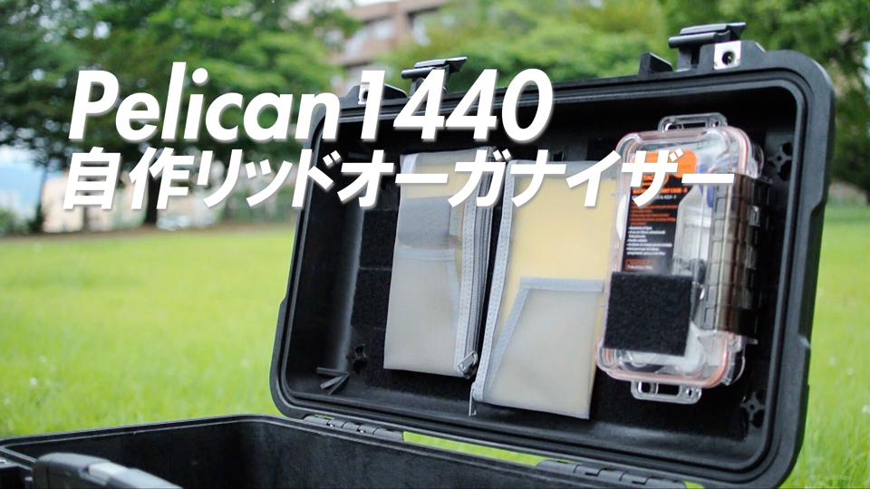 ペリカン1440ケースの蓋の裏に収納できるリッドオーガナイザーをDIYで作ってみた