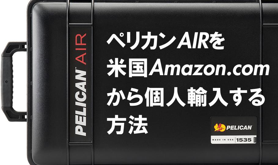 ペリカンAIRを米国アマゾンから個人輸入する方法