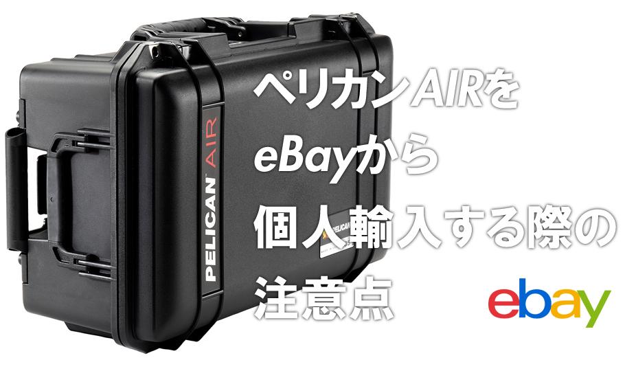 ペリカンAirをeBayから個人輸入する際の注意点