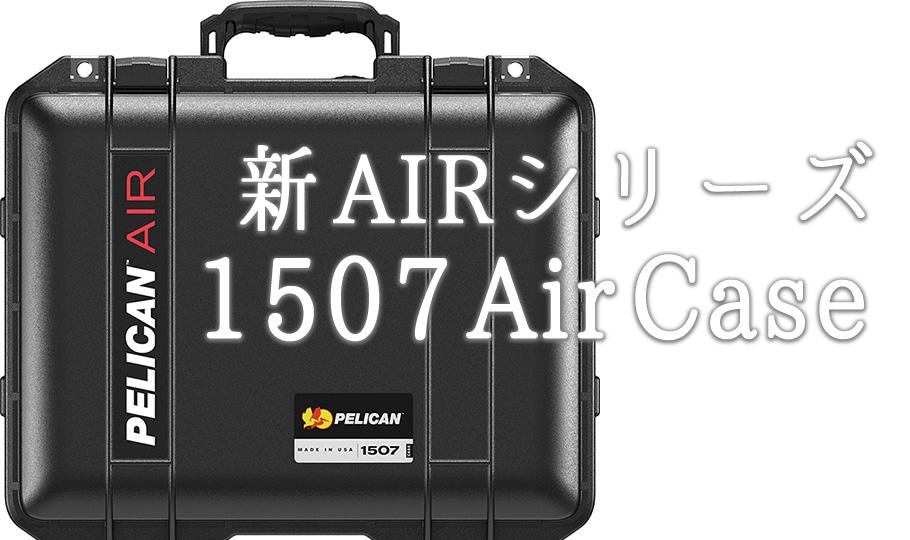 新AIRシリーズ「ペリカンケース1507Air」