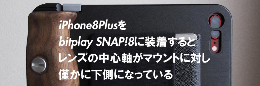 Bitplay SNAP!8はiPhone7PlusとiPhone8plus両方に使えるのが実は厄介