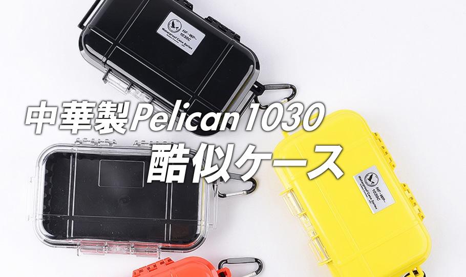 中華製ペリカンケースに酷似のケース