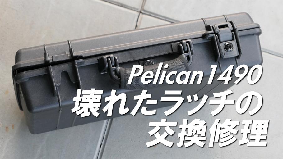 ペリカン1490ケースの壊れたラッチ(留め具/金具)を交換修理