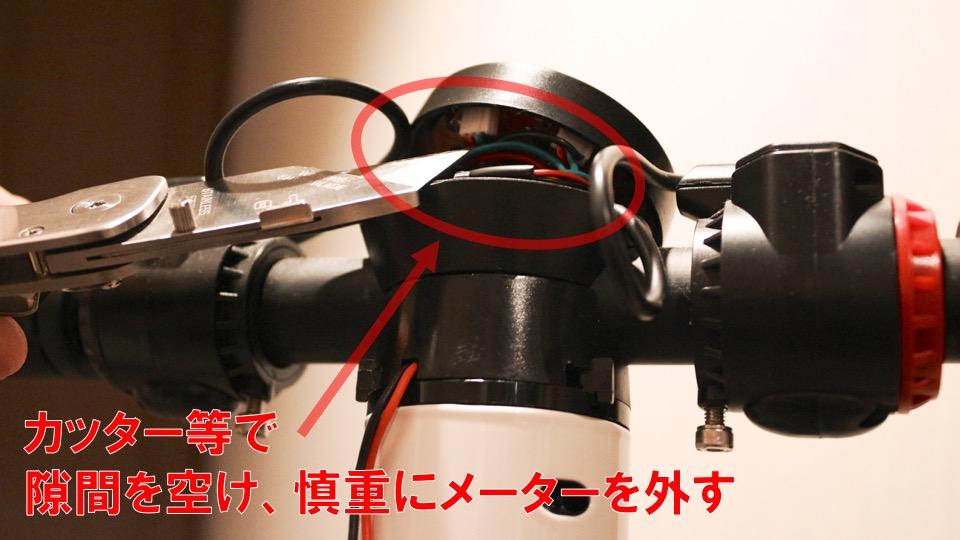 キントーンαのバッテリー交換方法(分解方法)