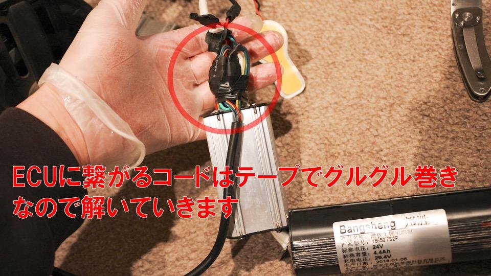 電動キックボード「キントーンα」のバッテリー交換方法